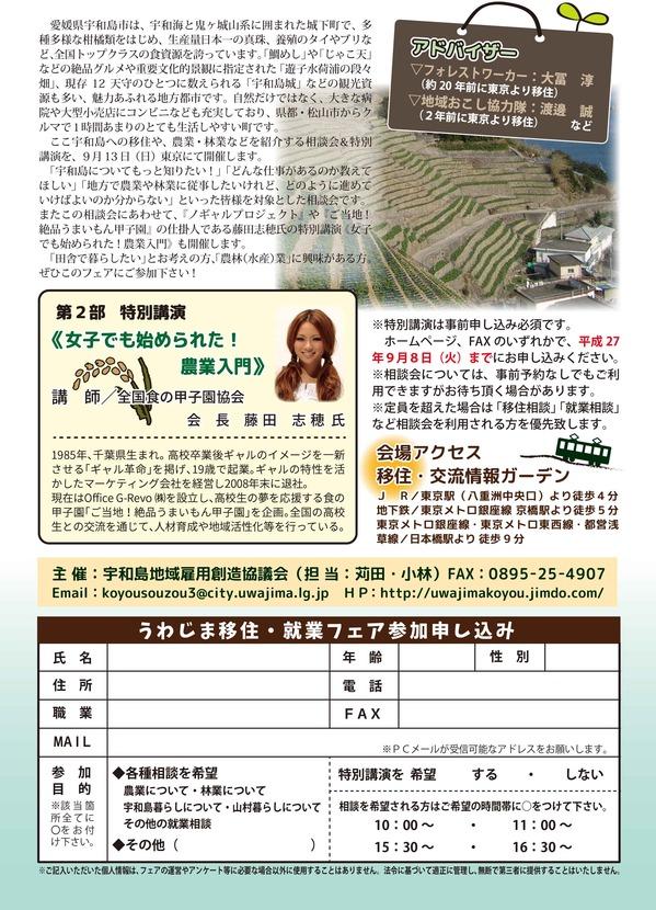 うわじま移住フェアチラシウラ-2015.jpg