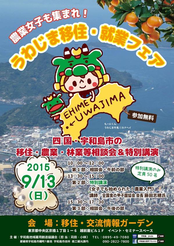 うわじま移住フェアチラシ表-2015.jpg