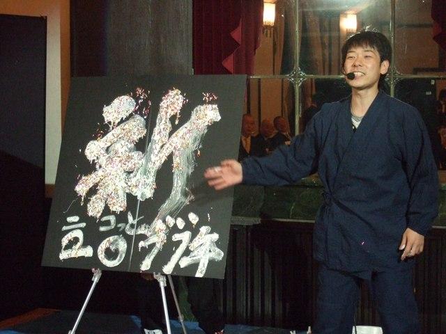 関東愛媛県人会新年会23.1.20 073.jpg